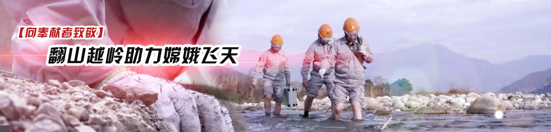 """【向奉献者致敬】翻山越岭助力""""嫦娥""""飞天"""