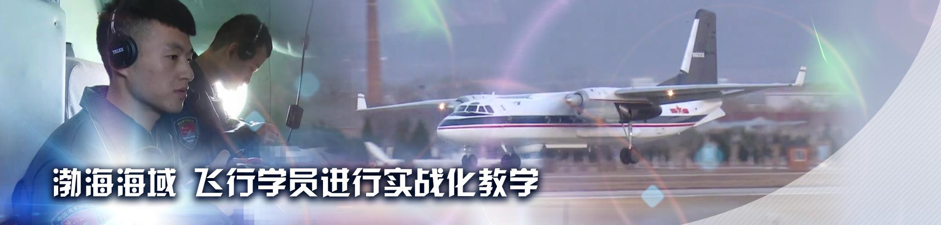 渤海海域 飞行学员进行实战化教学