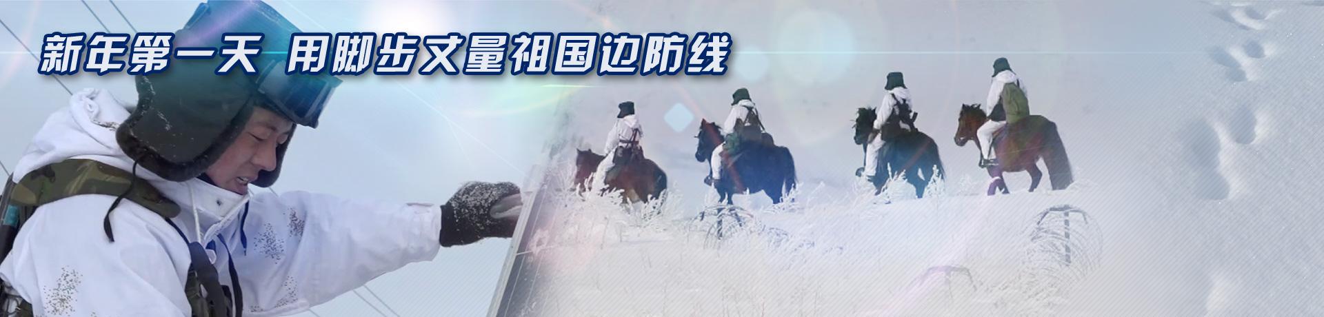 新年第一天 用脚步丈量祖国边防线