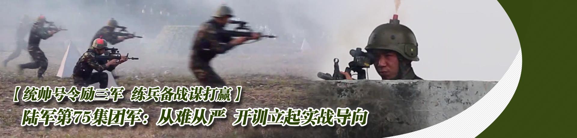 陆军第75集团军:从难?#21451;?开训立起实战导向