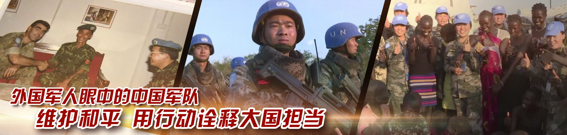 【外国军人眼中的中国军队】维护和平 用行动?#25925;?#22823;国担当