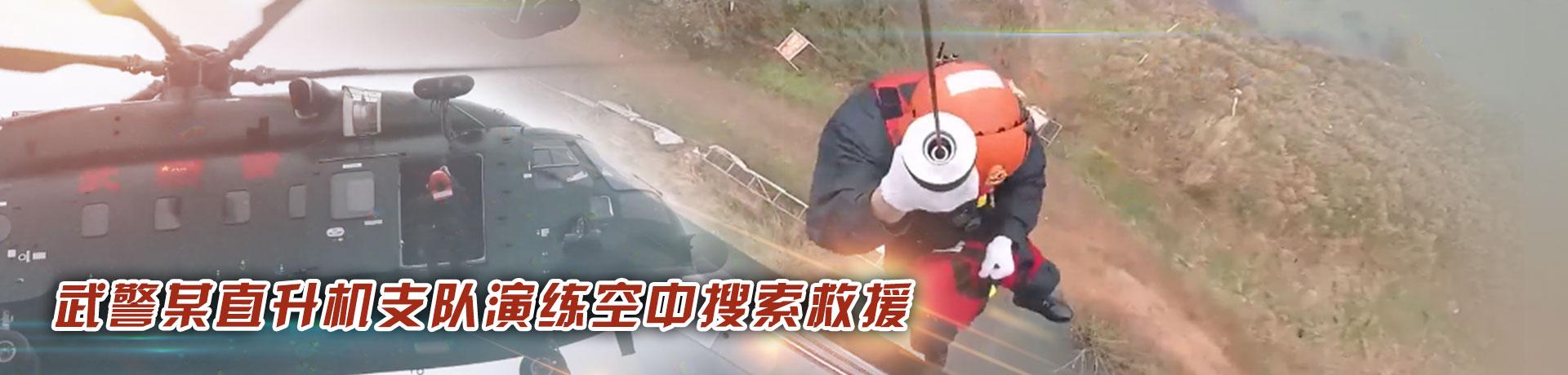 武警某直升机支队演练空中搜索救援