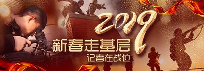 2019新春走基层——记者在战位