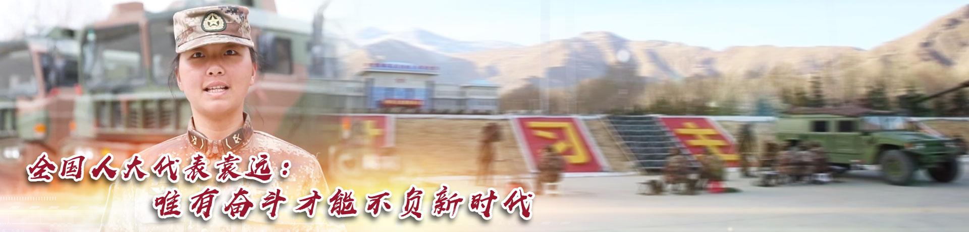 全国人大代表袁远:唯有奋斗才能不负新时代