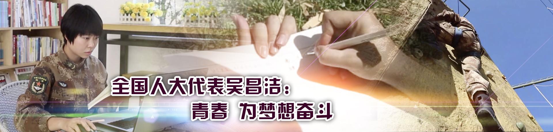 全国人大代表吴昌洁:青春 为梦想奋斗