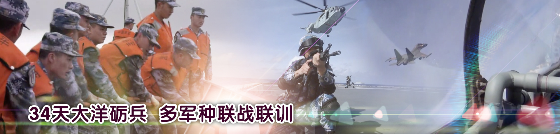 【新春走基层 记者在战位】34天大洋砺兵 多军种联战联训