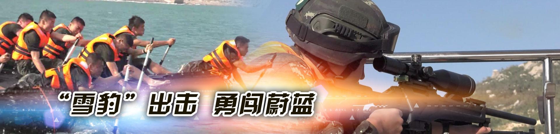 """【新春走基层 记者在战位】""""雪豹""""出击 勇闯蔚蓝"""