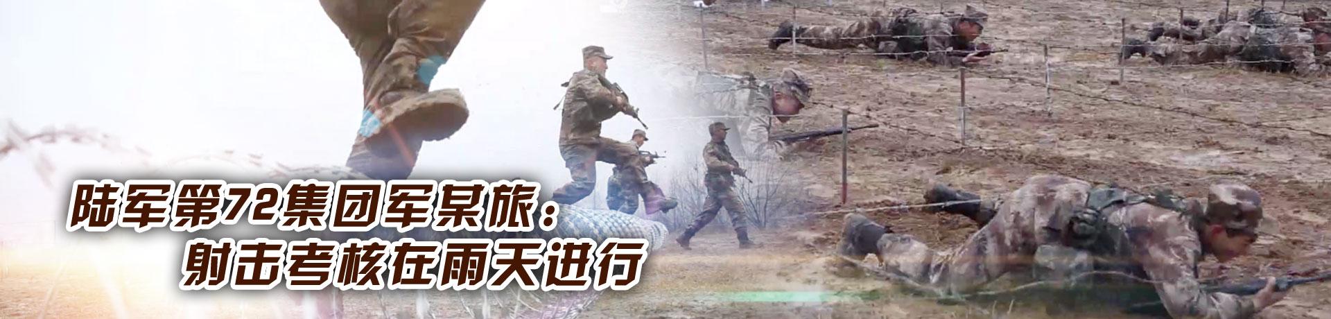 陆军第72集团军某旅:射击考核在雨天进行