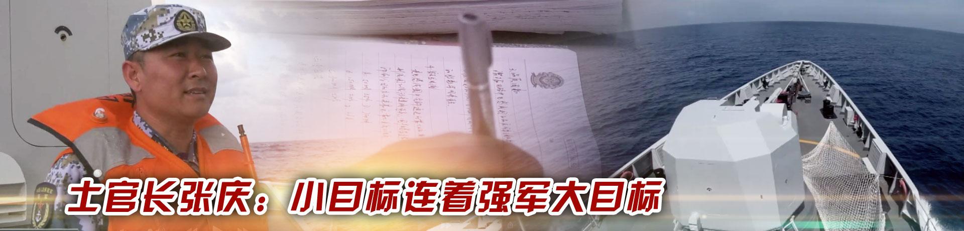 【精武先锋】士官长张庆:小目标连着强军大目标