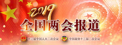 中国军视网2019全国两会报道