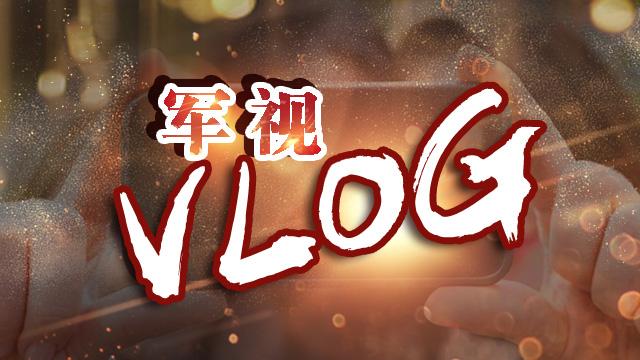軍視Vlog
