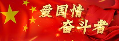 """""""爱国情 奋斗者""""——中国军视网主题宣传网络专题"""
