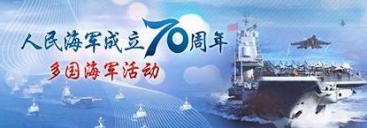 人民海军成立70周年 多国海军活动