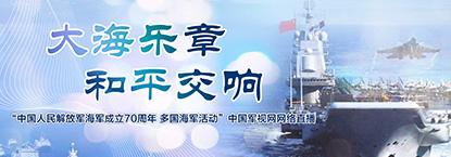 """大海乐章·和平交响:""""中国人民解放军海军成立70周年 多国海军活动""""网络直播"""