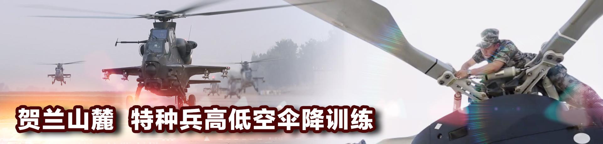 贺兰山麓 特种兵高低空伞降训练