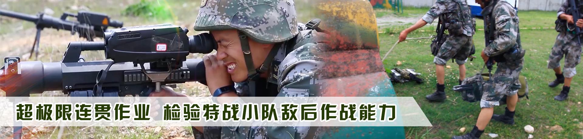 超極限連貫作業 檢驗特戰小隊敵后作戰能力