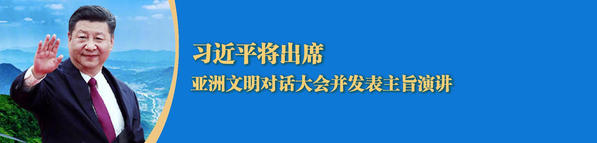 習近平將出席亞洲文明對話大會并發表主旨演講