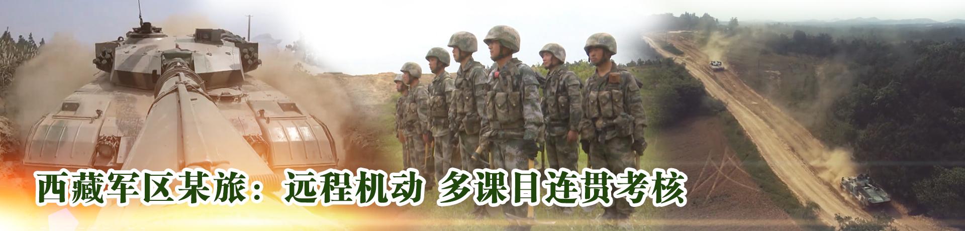 西藏军区某旅:远程机动 多课目连贯考核