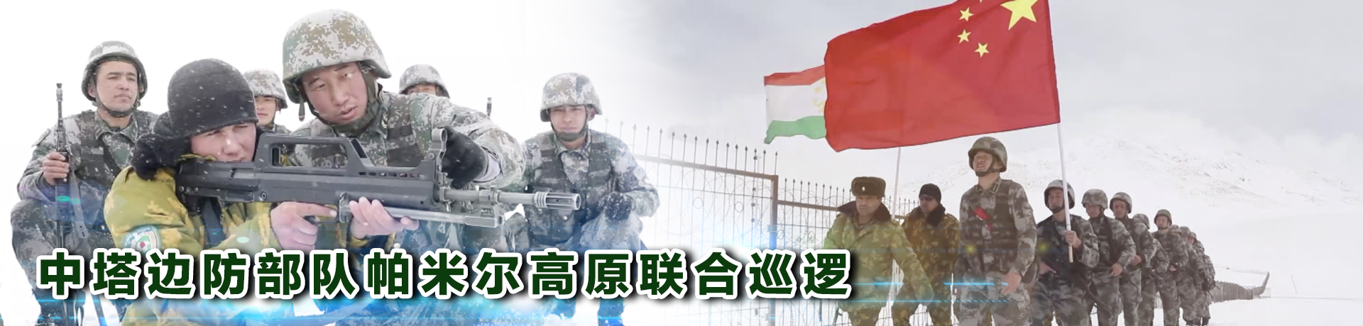 中塔边防部队帕米尔高原联合巡逻