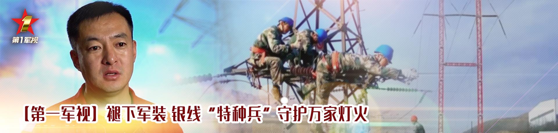 """【第一军视】褪下军装 银线""""特种兵""""守护万家灯火"""
