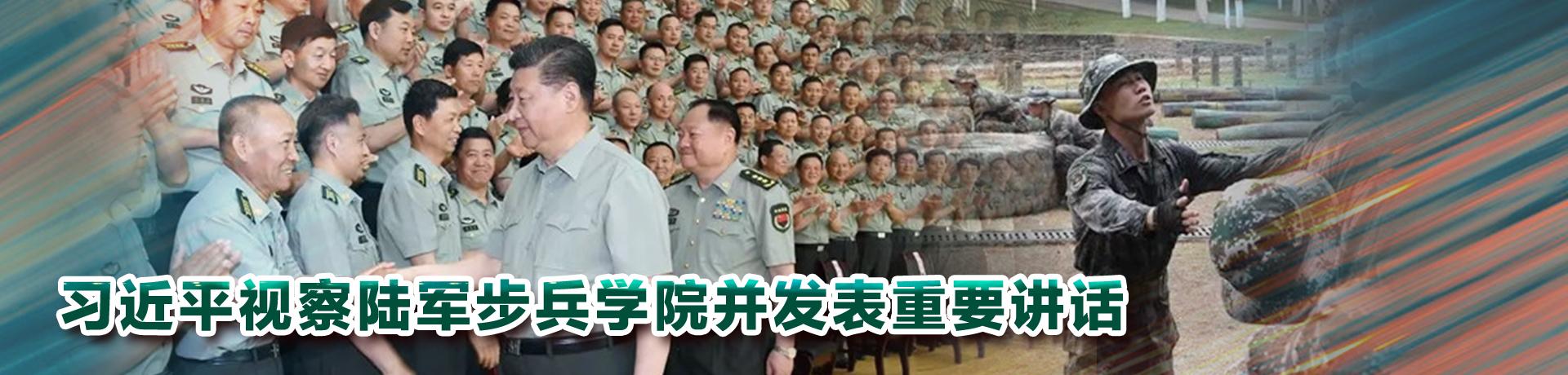 习近平视察陆军步兵学院并发表重要讲话