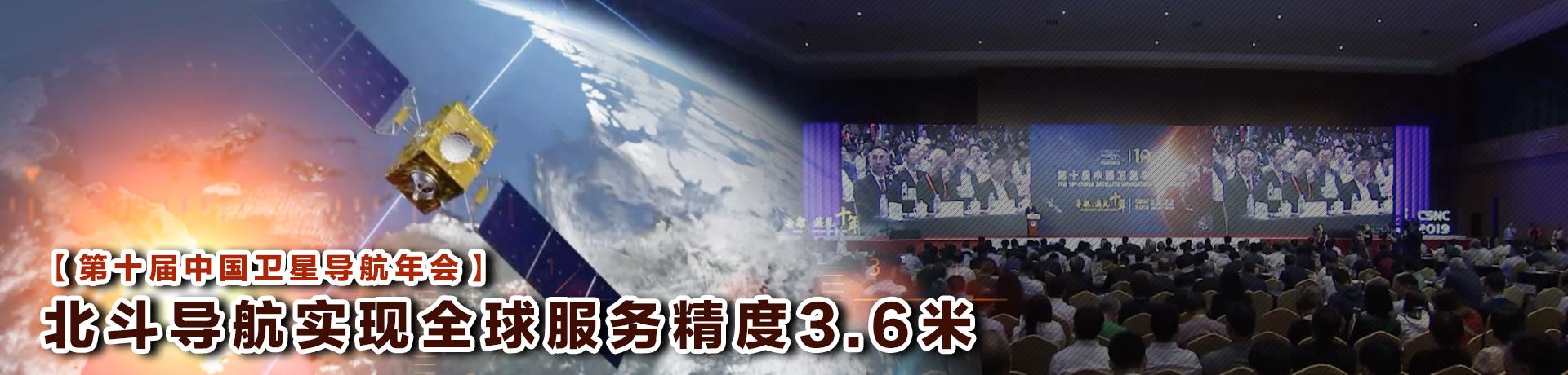 北斗导航实现全球服务精度3.6米