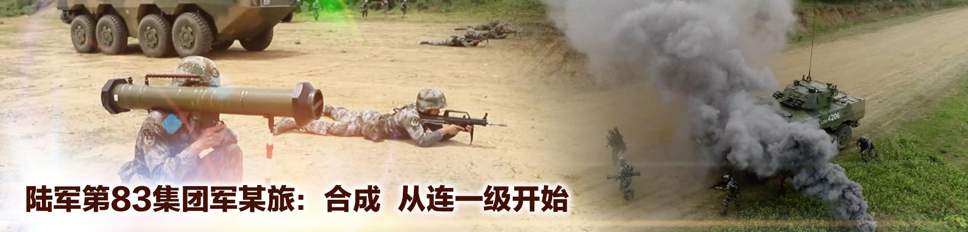 陆军第83集团军某旅:合成 从连一级开始