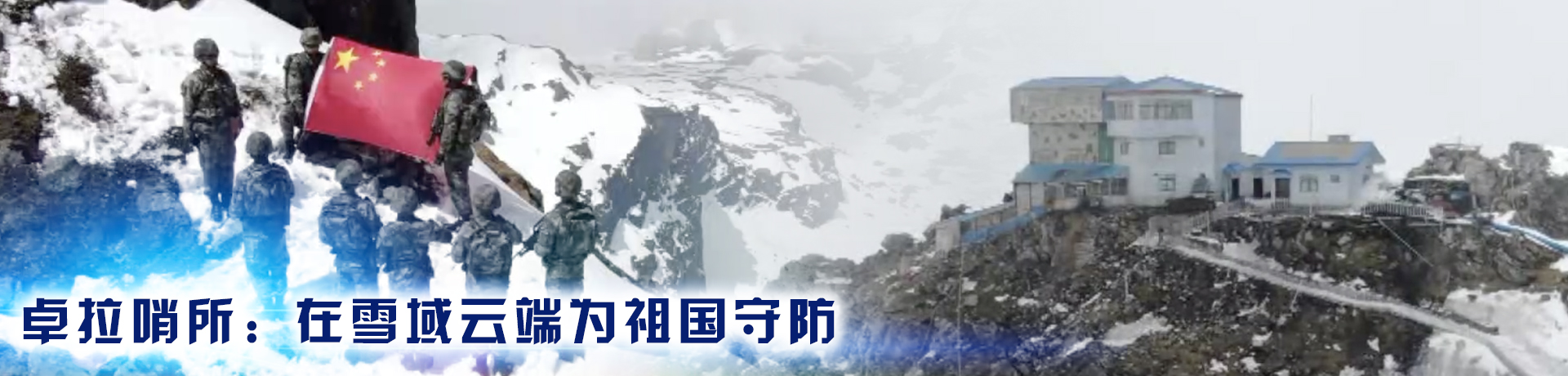 卓拉哨所:在雪域云端为祖国守防