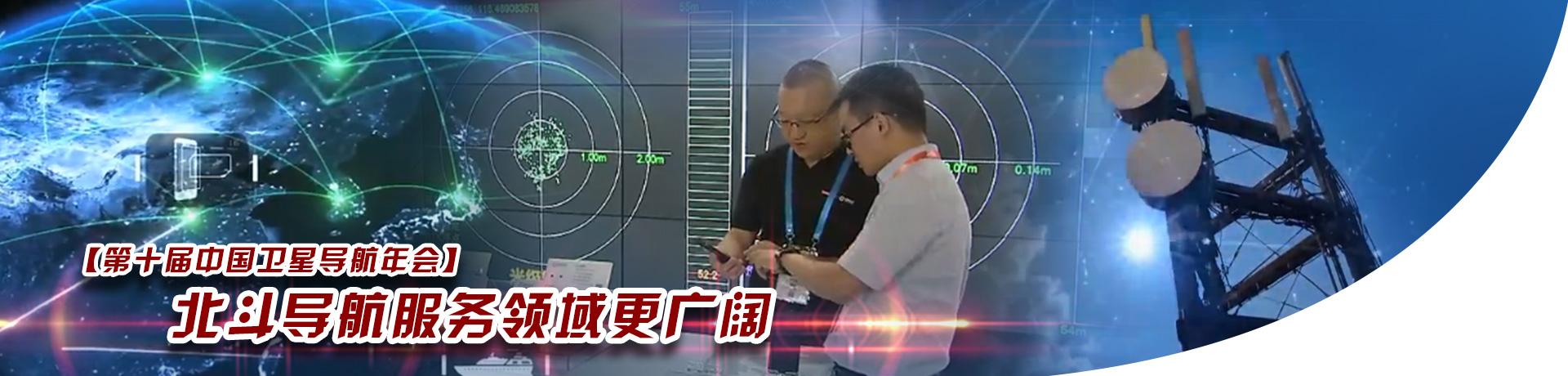 第十届中国卫星导航年会:北斗导航服务领域更广阔