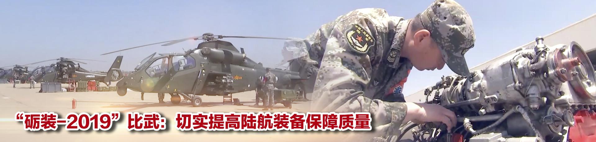 """""""砺装-2019""""比武:切实提高陆航装备保障质量"""