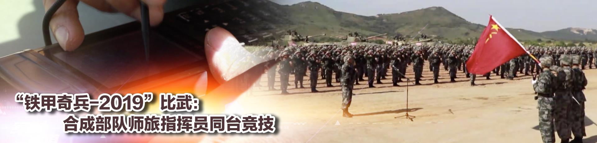 """陆军""""铁甲奇兵-2019""""比武:合成部队师旅指挥员同台竞技"""