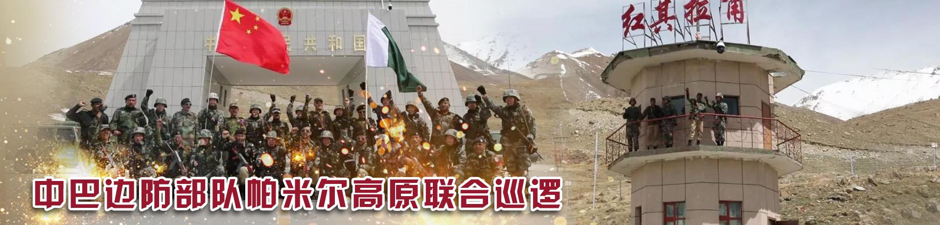 中巴边防部队帕米尔高原联合巡逻