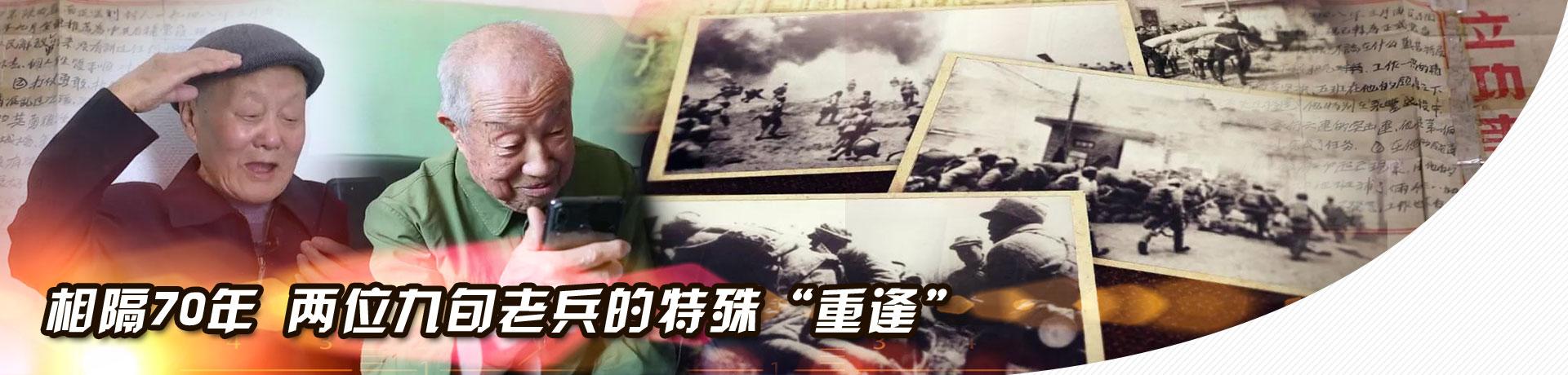 """相隔70年 两位九旬老兵的特殊""""重逢"""""""