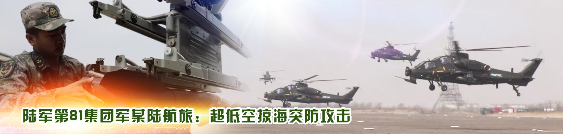 陸軍第81集團軍某陸航旅:超低空掠海突防攻擊