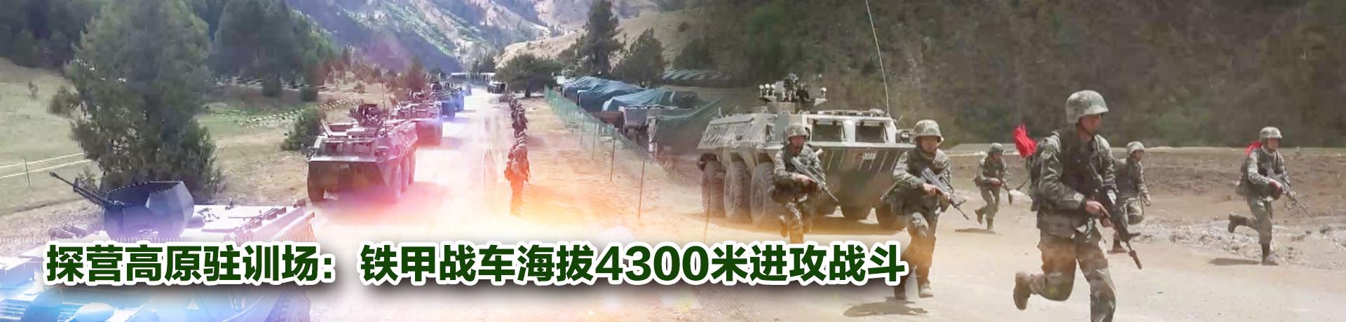 探营高原驻训场:铁甲战车海拔4300米进攻战斗