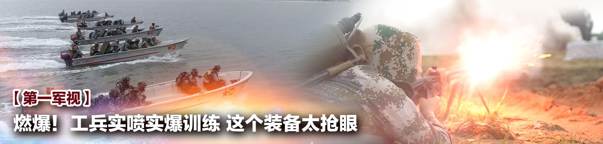 【第一军视】燃爆!工兵实喷实爆训练 这个装备太抢眼