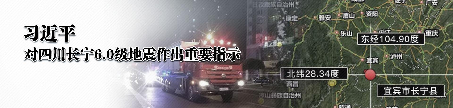 習近平對四川長寧6.0級地震作出重要指示