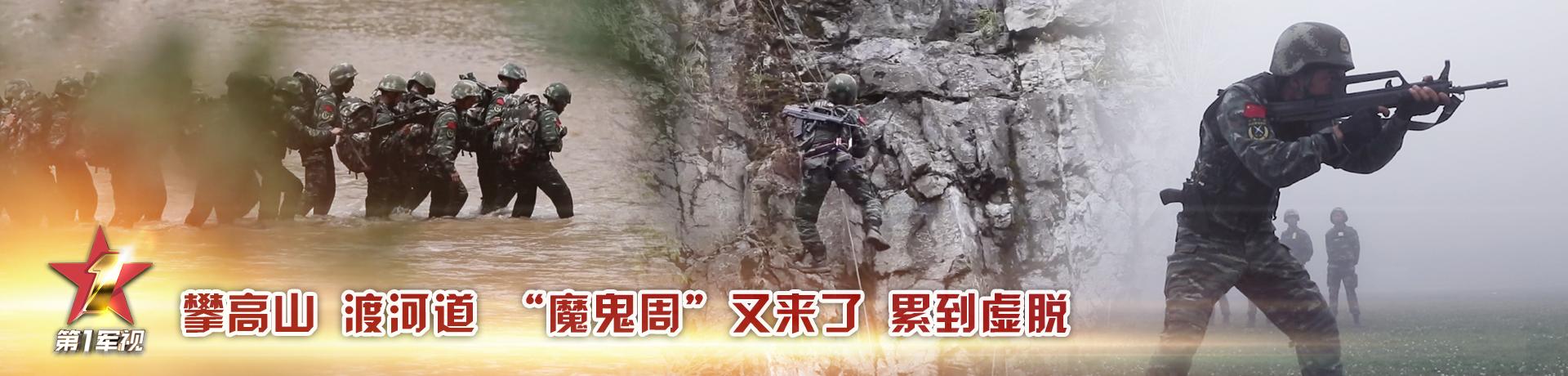 """【第一軍視】攀高山 渡河道 """"魔鬼周""""又來了 累到虛脫"""