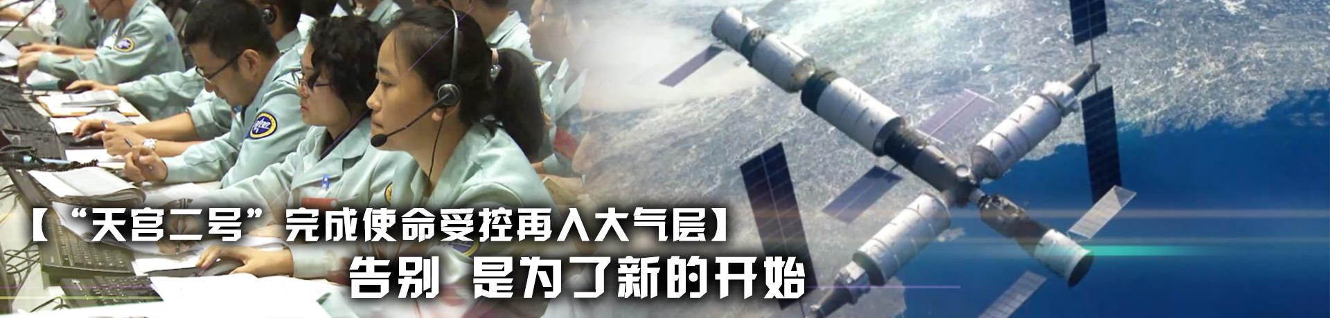 """【""""天宫二号""""完成使命受控再入大气层】告别 是为了新的开始"""