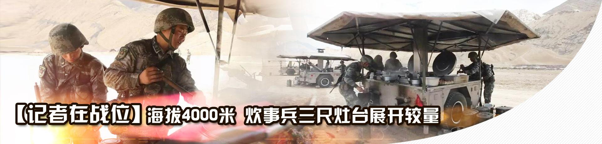 【记者在战位】海拔4000米 炊事兵三尺灶台展开较量