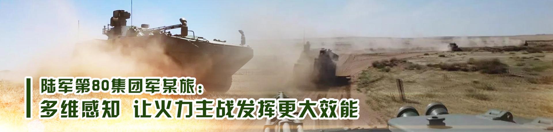 陆军第80集团军某旅:多维感知 让火力主战发挥更大效能