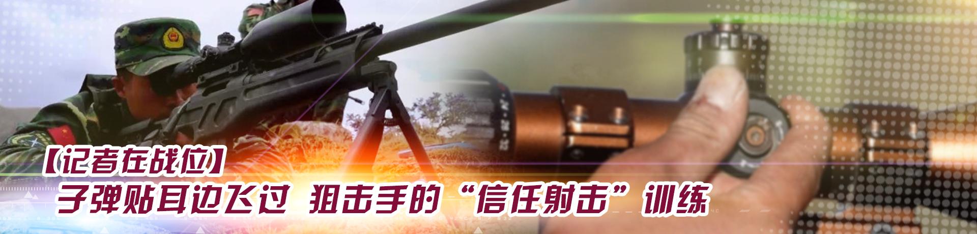 """【记者在战位】子弹贴耳边飞过 狙击手的""""信任射击""""训练"""
