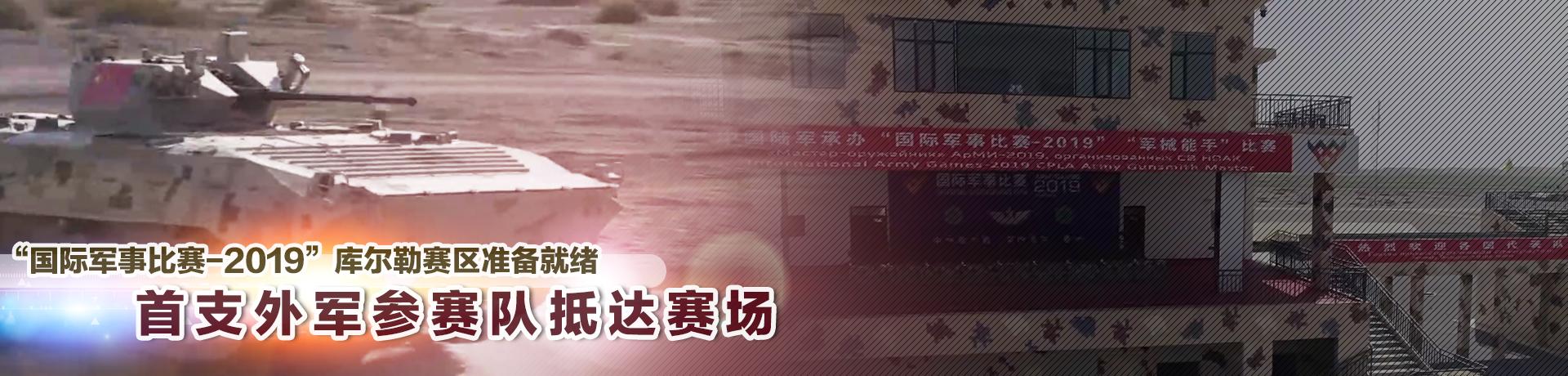 """【""""国际军事比赛-2019""""库尔勒赛区准备就绪】首支外军参赛队抵达赛场"""