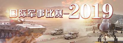 国际军事比赛-2019