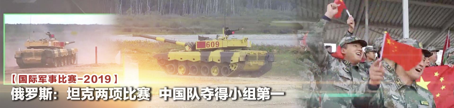 【國際軍事比賽-2019】俄羅斯:坦克兩項比賽 中國隊奪得小組第一