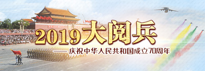2019大阅兵——庆祝中华人民共和国成立70周年