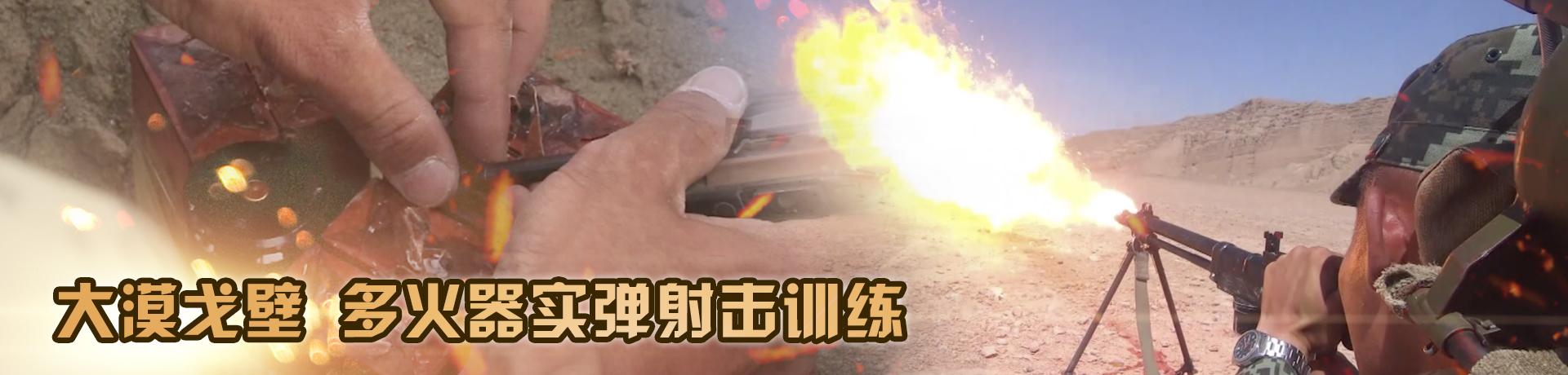 【聚焦实战化演兵场】大漠戈壁 多火器实弹射击训练