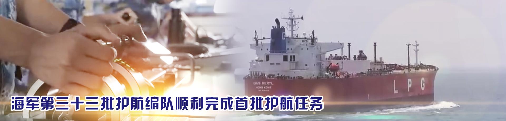 海军第33批护航编队顺利完成首批护航任务