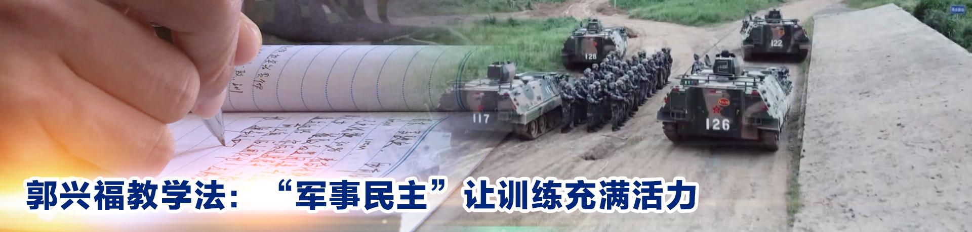 """""""郭兴福教学法"""":""""军事民主""""让训练充满活力"""