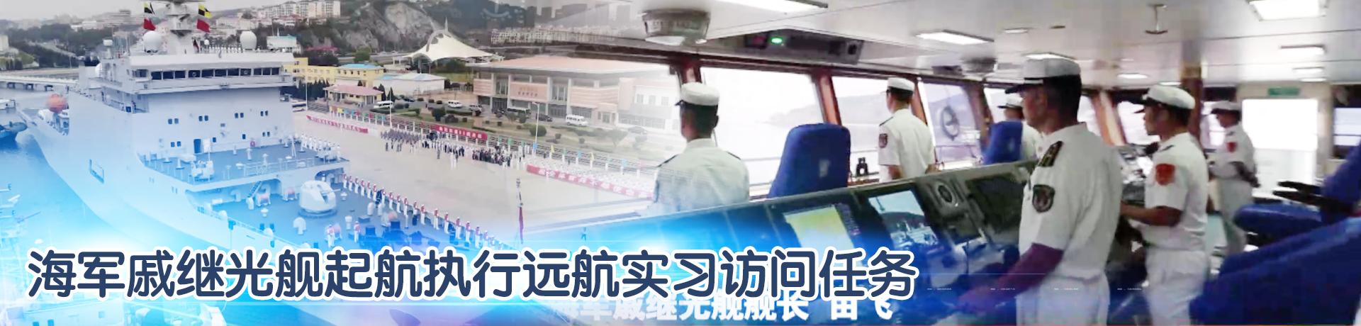 海军戚继光舰起航执行远航实习访问任务